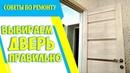 🚪ВЫБИРАЕМ ДВЕРЬ Как выбрать межкомнатные двери в квартиру