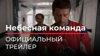 НЕБЕСНАЯ КОМАНДА (12+) - трейлер, тизер.