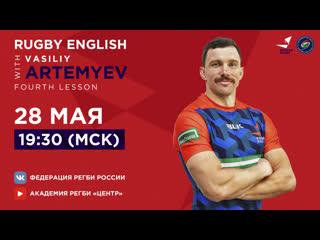 English with Vasily Artemyev / Lesson 4.1