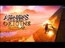 Assassin's Creed Origins Прохождение игры - (Часть - 12)