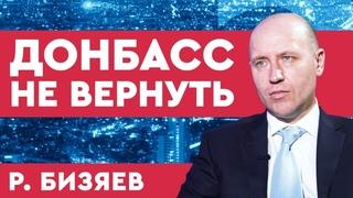 Что всплыло в Украине после отвода войск РФ? @Руслан БИЗЯЕВ
