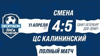 СМЕНА - ЦС Калининский (матч за 9 место) 4-5