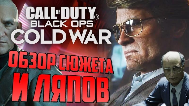 CoD Black Ops COLD WAR ОБЗОР СЮЖЕТА ЛЯПОВ И ПАСХАЛОК