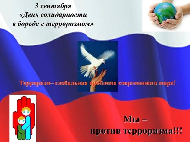 «Вместе против террора», изображение №2