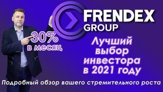 Почему Frendex Group является приоритетным инструментом по доходности и надёжности?  Ответ в видео.