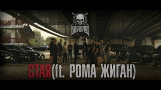 Варград - Стая(ft. Рома Жиган)(Official clip)
