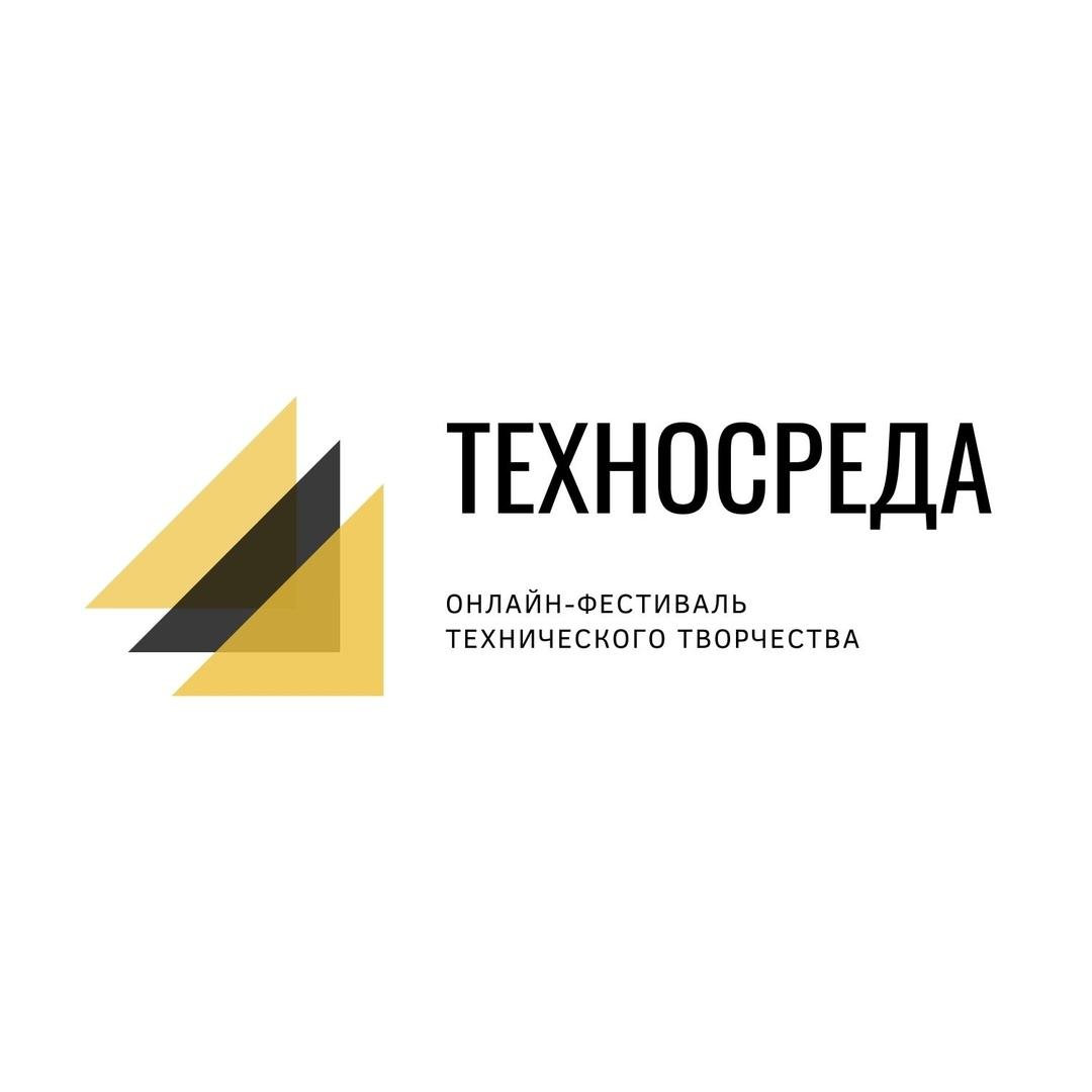 Афиша Красноярск ТЕХНОСРЕДА/Фестиваль технического творчества