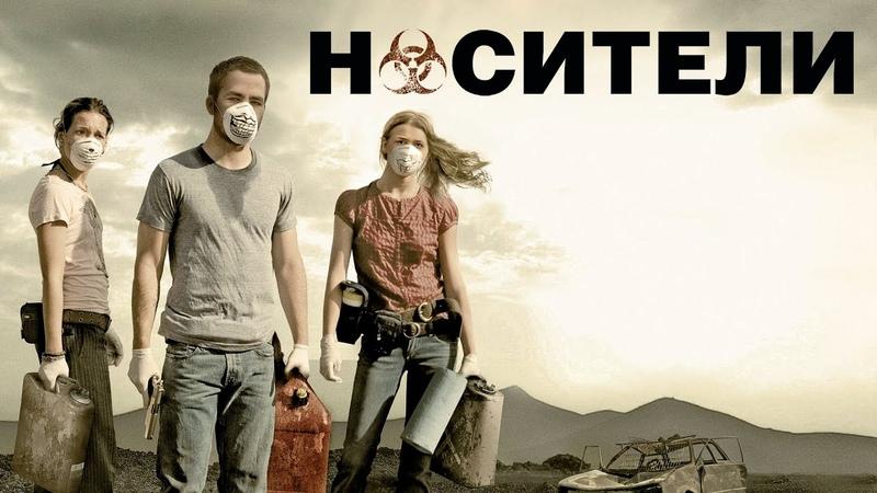 Носители 2008 Carriers Фильм