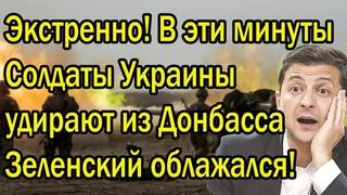 Невероятно! Армия Украины удирает из окопов Донбасса - Россия будет гнать до Киева!