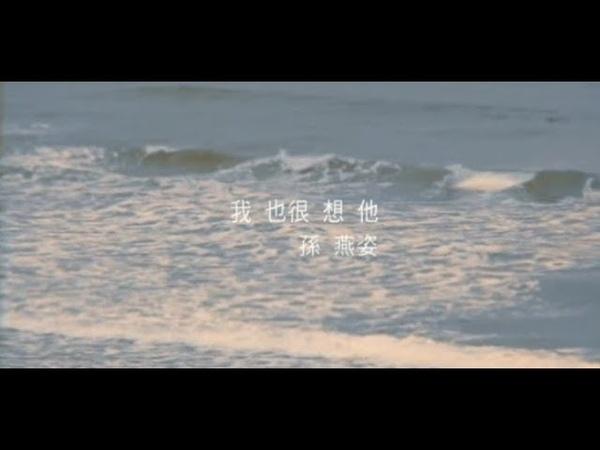 孫燕姿 Sun Yan-Zi - 我也很想他 I Miss Him, Too (official 官方完整版MV)