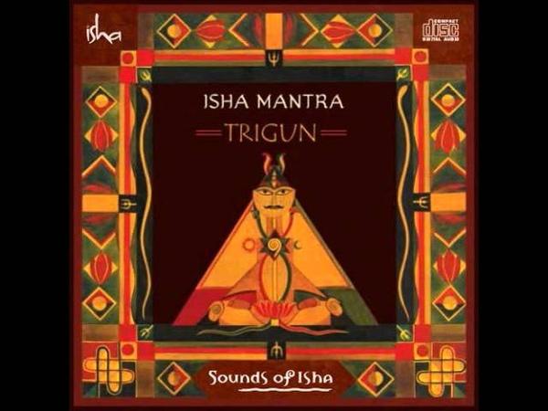 Sounds Of Isha - Shiva Shadakshara Stotram