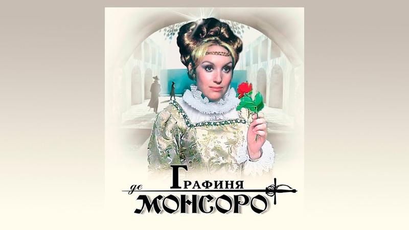 Графиня де Монсоро мини сериал 1971
