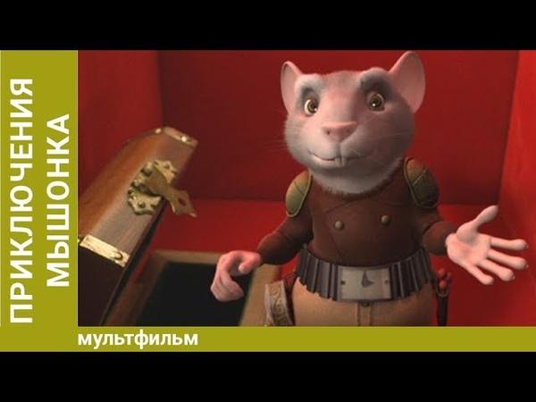Приключения мышонка Переса 2006 Мультфильм пятница 📽 фильмы выбор кино приколы топ кинопоиск