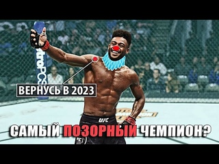 Самый ПОЗОРНЫЙ Чемпион UFC? | АЛДЖАМЕЙН СТЕРЛИНГ