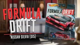 САМАЯ ДОРОГАЯ ТАЧКА В КОЛЛЕКЦИИ! Nissan Silvia S15 FORMULA DRIFT! Hot Wheels. Распаковка. Обзор.