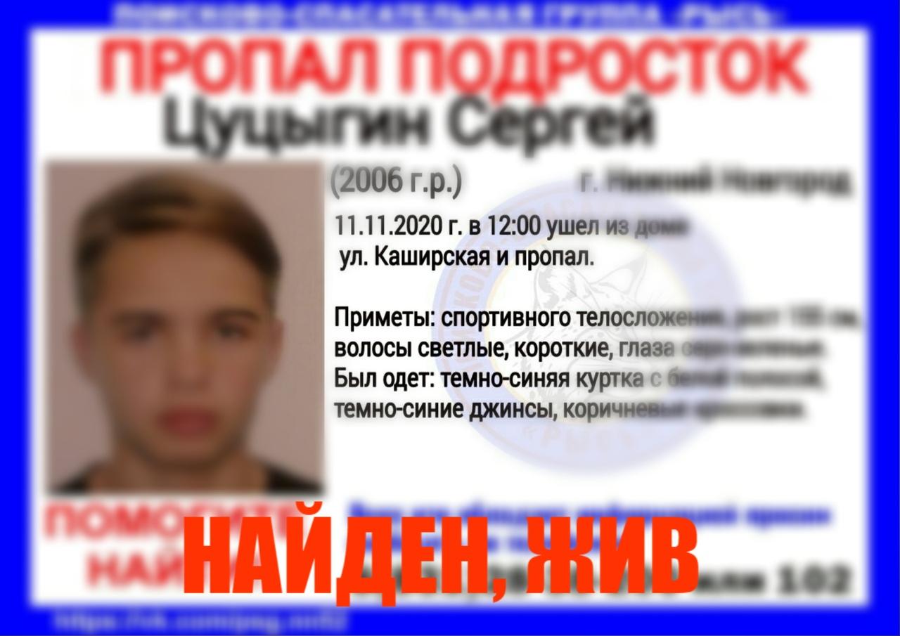 Цуцыгин Сергей