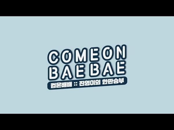 190423 [COMEBB] COMEON BAEBAE(컴온배배) Ep.05 공기짱 대결