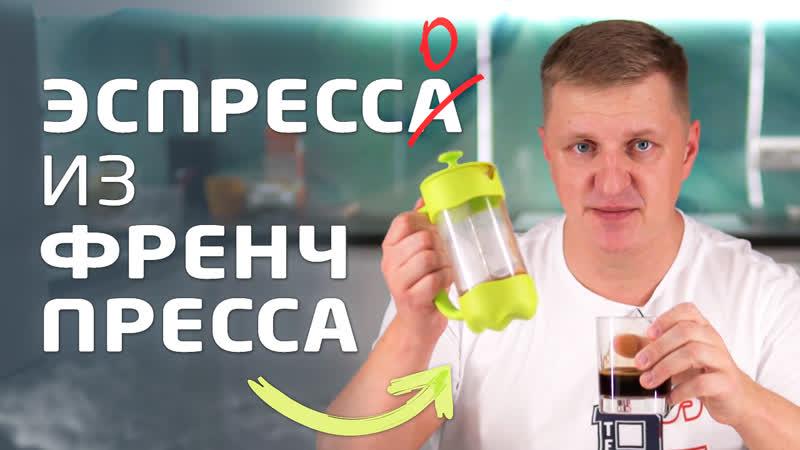 Как заваривать кофе эспрессо во френч прессе Рецепт от бариста Юрия Стальмахова