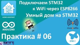Подключаем STM32 к WiFi. Умный дом на STM32. Используем MQTT. Мой протокол.