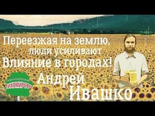 """Андрей Ивашко: Переезжая """"на землю"""", люди усиливают влияние в городе"""