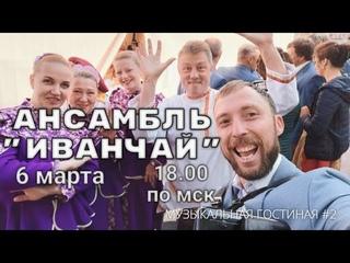 """Музыкальная Гостиная #2 Ансамбль """"Иванчай"""" г. ЧЕЛЯБИНСК"""