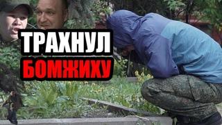 ЛюдиУхлюди (Серия 15). Кто и как чпокал бомжиху Любу / Макс 100500 сидит на карантине