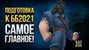Фармим Серебро к ББ2021 - Vspishka - Crazy Foxy - Yusha