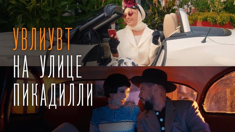 MONATIK Лайма Вайкуле УВЛИУВТ на улице Пикадилли Премьера 2020 при участии Lida Lee NiNO