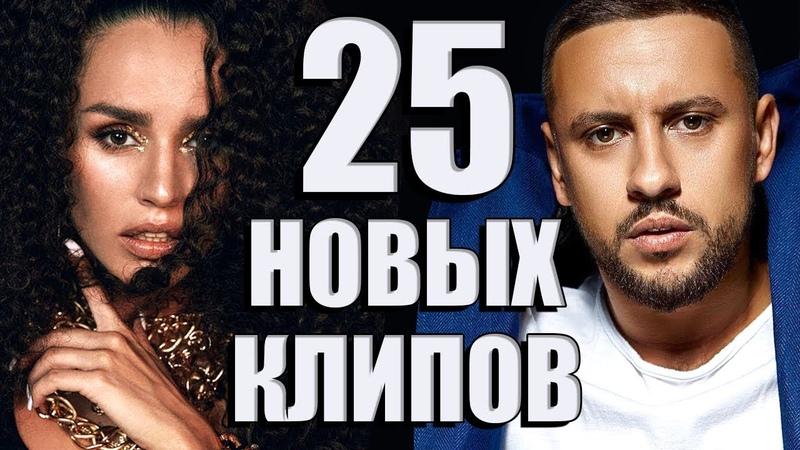 25 НОВЫХ ЛУЧШИХ КЛИПОВ Март 2020 Самые горячие видео Главные хиты страны