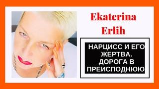 НАРЦИСС И ЕГО ЖЕРТВА. ДОРОГА В ПРЕИСПОДНЮЮ.18+
