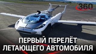 Будущее наступило? AirCar совершил междугородный перелёт