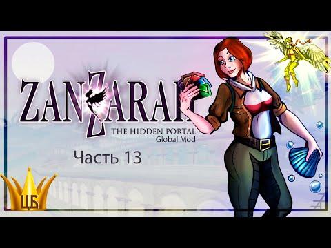 Прохождение Zanzarah The Hidden Portal Часть 13 Путь к Вершине Глобальный мод 3 9 7
