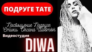 Поздравление в стихах подруге Тате (Автор Оксана Малюга-Шовтюк)   Видеостудия ДИВА