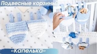 подвесные корзины Капелька в детскую комнату своими руками●hanging baskets crocheted from yarn