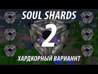 Minecraft - Soul Shards 2 - Обзор (Гайд) - Хардкорный вариант Soul Shards - МодОбзор от Герона #13