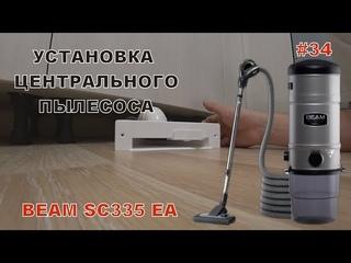 Монтаж встроенного пылесоса.Центральный Пылесос Electrolux BEAM SC335EA. Личный опыт - Стройка. #34