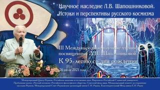 III Международные научные чтения, посвященные Л.В. Шапошниковой