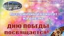 Концерт на диване ПЕСНИ ВЕСНЫ И ПОБЕДЫ. Алексеевский Дом культуры