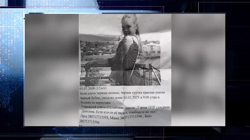 В Макеевке обнаружено тело пропавшей Дарьи Кругликовой