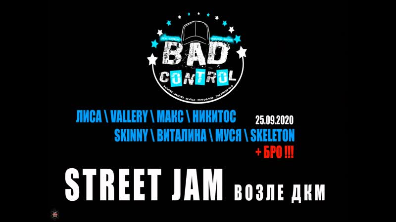ANUF BC STREET JAM возле ДКМ 25 09 2020