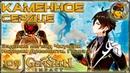 Каменное сердце квест Чжун Ли💥 Прохождение Genshin Impact 109