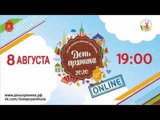 Live: V Всероссийский фестиваль ДЕНЬ ПРЯНИКА