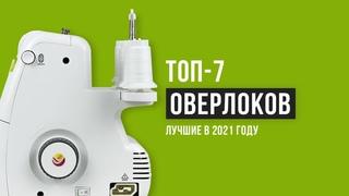 Рейтинг оверлоков   ТОП-7 лучших в 2021 году