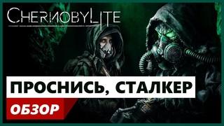 Обзор игры Chernobylite - STALKER 2 напрягся?