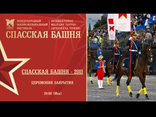 Церемония закрытия Фестиваля Спасская башня-2011