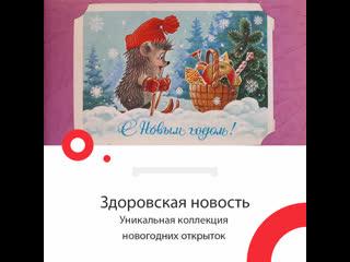 Уникальная коллекция новогодних открыток