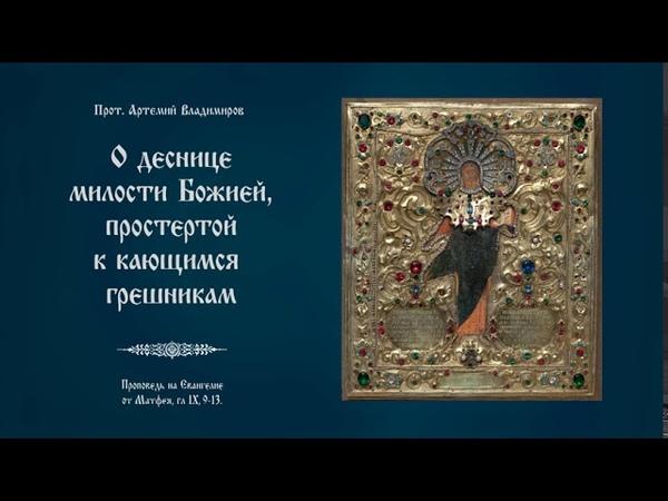 Артемий Владимиров О деснице милости Божией простёртой к кающимся грешникам 11 07 2020