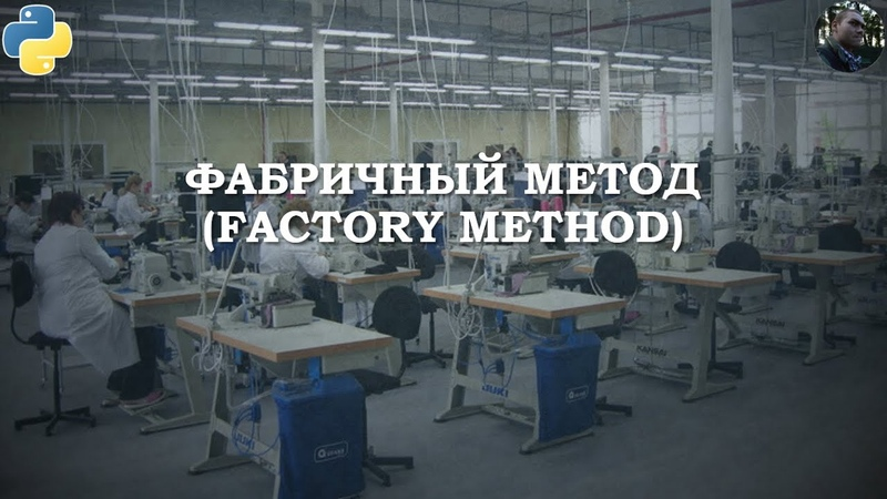 Паттерн Factory Method на Python