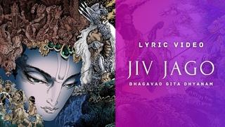 Jiv Jago - Bhagavad Gita Dhyanam | lyric video