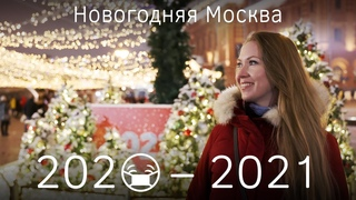 Новогодняя Москва 2020 - 2021. Самые красивые локации для фото. Рождество - Прага, Нью-Йорк, Мадрид